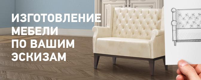 Мебель для кафе оптом москва